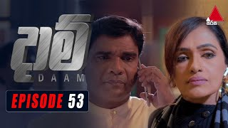 Daam (දාම්) | Episode 53 | 03rd March 2021 | @Sirasa TV​ ​ Thumbnail