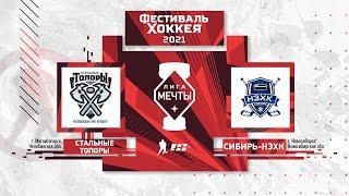 Стальные Топоры (Магнитогорск) - Сибирь-НЗХК (Новосибирск)   Лига Мечты (16.05.21)