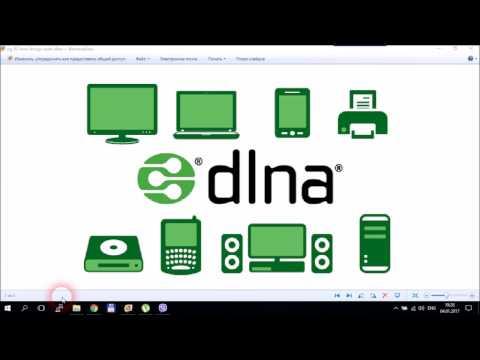 DLNA сервер Windows 10