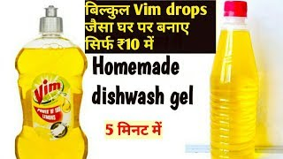 सिर्फ ₹10 में बिना केमिकल घर के सामान से  ll Dish Wash Liquid ll 5 minutes