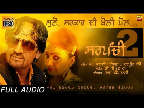 ਸਰਪੰਚੀ 2 🔴 SARPANCHI 2 🔴 KULDEEP RANDHAWA, Music : DK, Lyrics : TABA DHIPANWALI 🔴 NEW AUDIO SONG