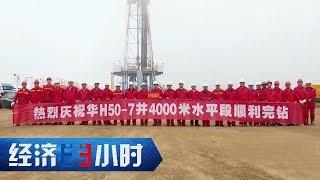 《经济半小时》 20191028 探秘庆城10亿吨级大油田  CCTV财经
