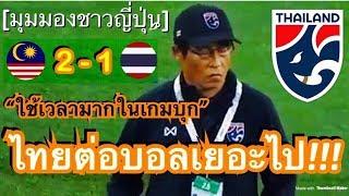 คอมเมนต์ชาวญี่ปุ่น หลังทีมชาติไทยภายใต้กุนซือ อากิระ นิชิโนะ พ่ายเป็นนัดแรกในเกมคัดบอลโลกกับมาเลเซีย