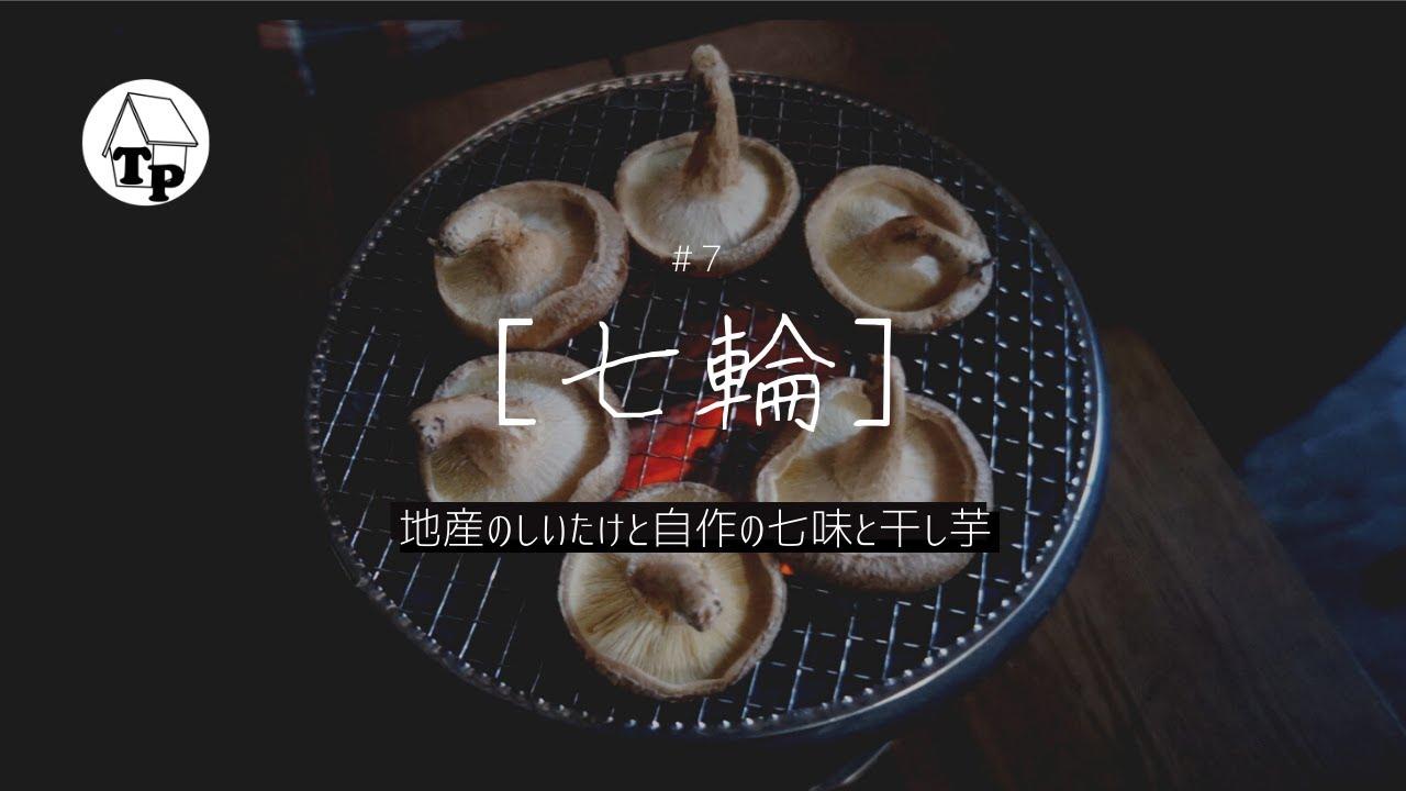 七輪で焼いたら何でも旨くなる!?|地産のしいたけと自作の七味と干し芋[#7]