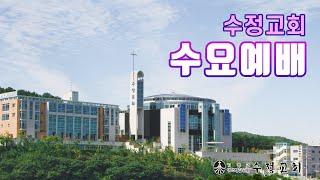 수정교회 수요예배(21.09.01)