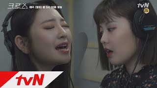CROSS [크로스 OST Part.5] 모모랜드(태하,아인) - 원…