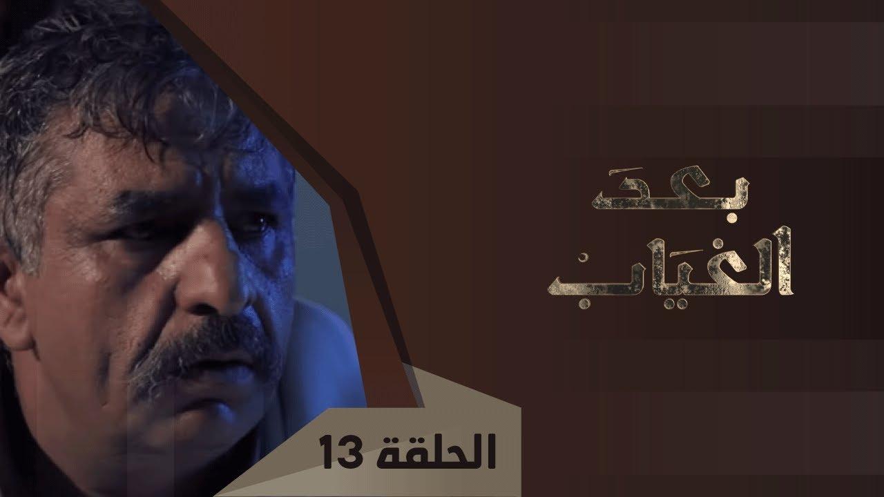 مسلسل بعد الغياب الحلقة 13 رمضان 2020 توفيق الاضرعي حسن الجماعي امل اسماعيل Youtube