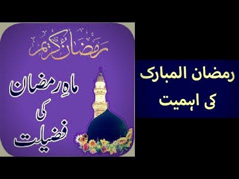 Month Of Blessings - Mah-e-Ramzan Ki Fazeelat Aur Sawab - Roza Rakhne Ka Ajar - Ramadan Special 2017