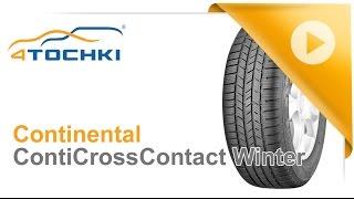 видео Continental ContiCrossContact Winter