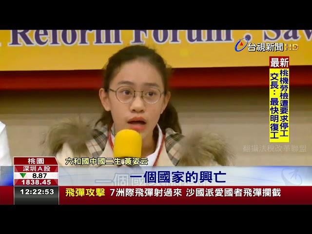 國中生的煩惱!女學生談稅改影片瘋傳
