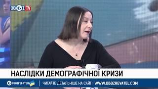 Демографический кризис в Украине: причины и последствия