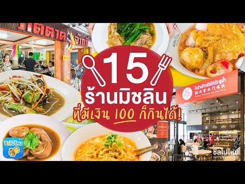 15 ร้านอร่อยระดับมิชลินไกด์ ที่มีเงิน 100 ก็กินได้!