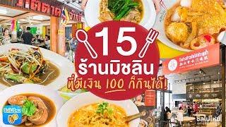 15-ร้านอร่อยระดับมิชลินไกด์-ที่มีเงิน-100-ก็กินได้