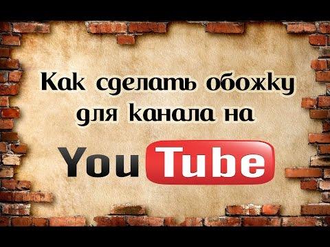 Как сделать обложку для канала на YouTube?
