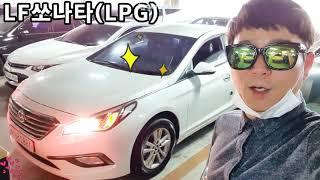 LF쏘나타(LPG)750만원