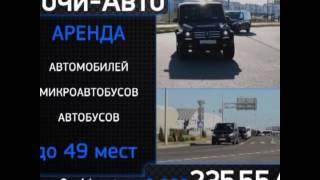 Аренда Транспорта в Адлере(, 2016-07-01T18:14:26.000Z)