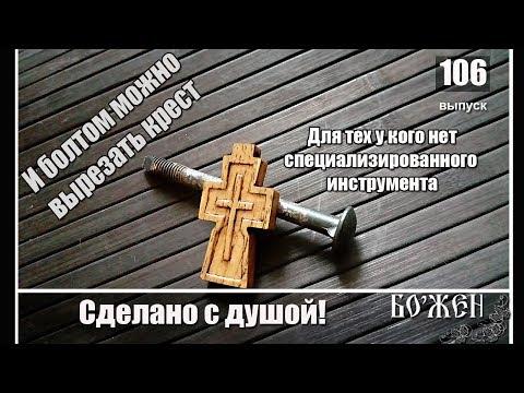 Вырезать крест из дерева своими руками