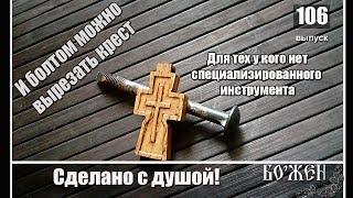 Урок резьбы нательного креста  Обзор106