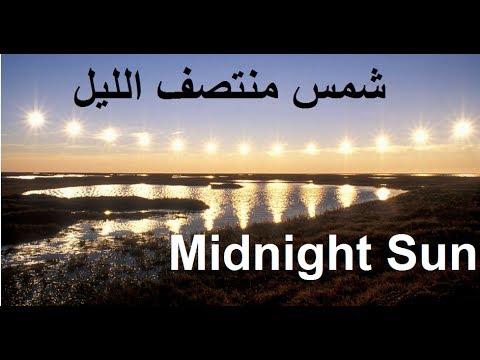 شمس منتصف الليل تقضي على دوران الأرض