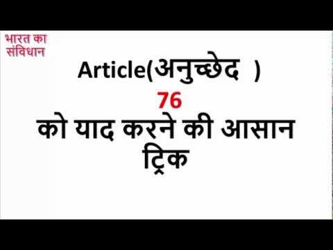 Gk Tricks Hindi (Article 76/ भारत के महान्यायवादी )