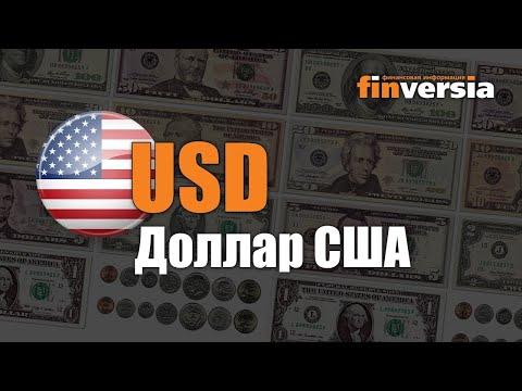 Видео-справочник: Все о Долларе США (USD) от Finversia.ru. Валюты мира.