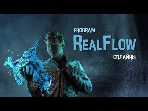 Сплайны - Курс RealFlow