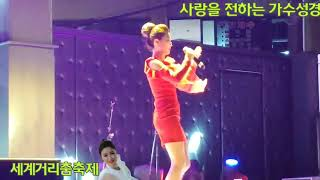 세계거리 춤축제 초대가수 성경.까치밥