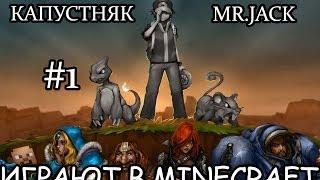 Капустняк и Mr.Jack играют в Minecraft || #1