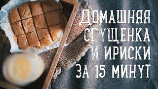 Домашняя сгущенка за 15 минут [Рецепты Bon Appetit]