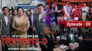 Singha Durbar | Season 2 | Episode 9 (With English Subtitle)