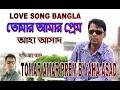 tumar amar prem by aha asad | mp3juice | aha live bd /reggae