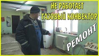 Газовый конвектор, отопление гаража, ремонт....