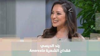 فقدان الشهية Anorexia - رند الديسي  - تغذية