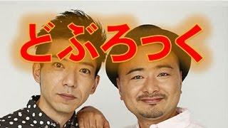 【下ネタ必須】どぶろっく ネタ全集.
