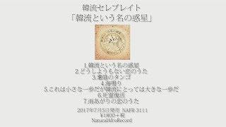 韓流セレブレイト2017年7月5日発売「韓流という名の惑星」Tarailer映像 ...