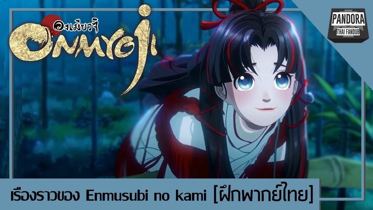 『 PANDORA ฝึกพากย์ไทย 』Onmyoji - Story of Enmusubi no kami