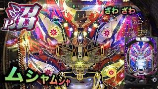 新台P沼どれだけ諭吉を喰い荒らすんだ!#258【パチンコザリアル】羽...