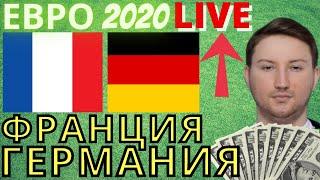 ФРАНЦИЯ ГЕРМАНИЯ ТРАНСЛЯЦИЯ ПРОГНОЗОВ ЕВРО 2020 ФУТБОЛ