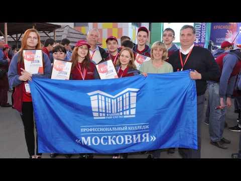 Колледж Московия - Финал WorldSkills 2017 - Краснодар
