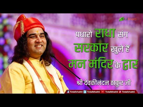 Shri Devkinandan Thakur Maharaj Ji | Padharo Radha Sang Sarkar | Krishna Bhajan