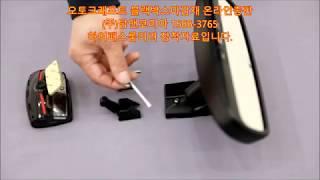 오토크래프트 블랙박스 거치대 -  하이패스 룸미러 타입…