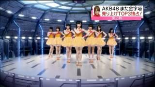 史上初の快挙、AKB売上TOP独占 AKB48と派生ユニットが1~3位を独占 1位...