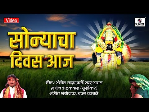 Sonyacha Divas Aaj - laxmicha potraj ala angnat - Lakhabai Song - Sumeet Music India