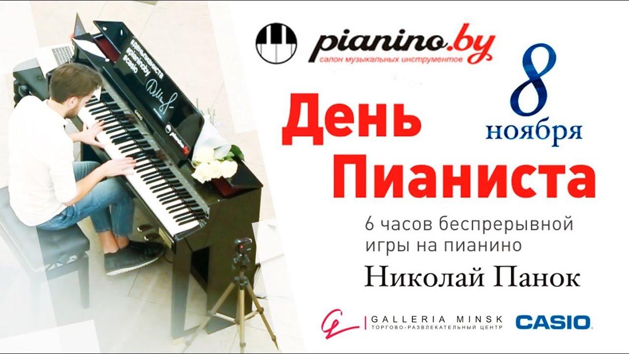 Открытка на день пианиста, красивые открытки живые