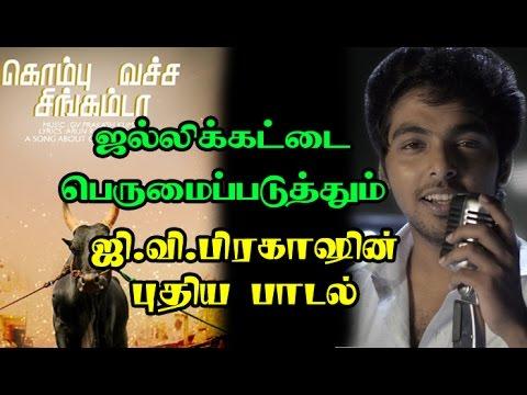 GV Prakash Support Jallikattu And Release Song | Arunraja Kamaraj | Kombu Vacha Singamda