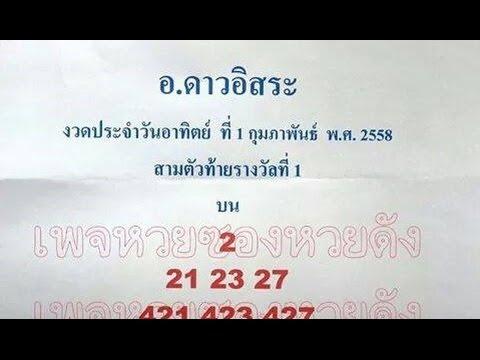 เลขเด็ดงวดนี้ หวยซอง อ.ดาวอิสระ 1/02/58 (ของแท้ต้องซองสีขาว เท่านั้น)