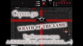 Binding of Isaac Гнев Ягненка - Серия 50 КурЯщего из окна