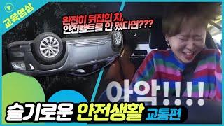 [안전보건공단X달지] 슬기로운 안전생활 - 교통편