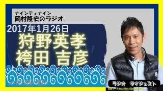 狩野英孝と袴田吉彦の事件!ナインティナイン岡村隆史のオールナイトニッポン