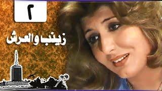 زينب والعرش ׀ سهير رمزي – محمود مرسي ׀ الحلقة 02 من 31